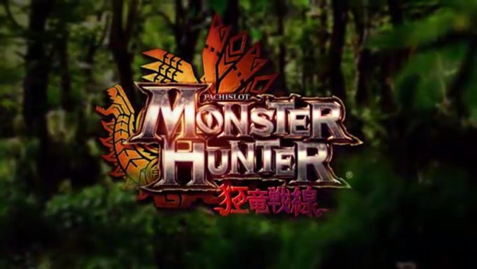 【新台パチスロ】「モンスターハンター狂竜戦線」のART性能や剥ぎ取りチャンスの詳細が公開!