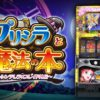 【新台】パチスロ「プリシラと魔法の本」の公式PVと試打動画が公開!