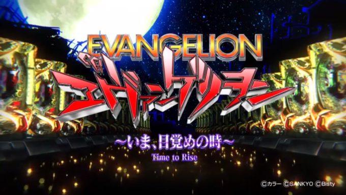 【新台パチンコ】「CRエヴァンゲリヲン11~いま、目覚めのとき~」のPVが公開!原点にして頂点の王道スペック!!【エヴァ11】