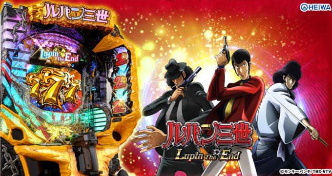 【新台パチンコ】「CRルパン三世-Lupin The End-(甘デジ)」 – 初打ち感想・評価・評判・実践報告2chまとめ!! 激熱外しは甘でも変わってない!?