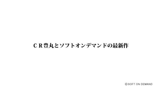 【新台パチンコ】「CR豊丸とソフトオンデマンドの最新作」のミドル~甘デジのスペック情報が公開!!100%突入のST機で登場!