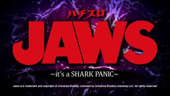 【新台パチスロ】「JAWS~it's a SHARK PANIC~」のショートPVが公開!遭えばBONUS!倒せば無敵ART!!!
