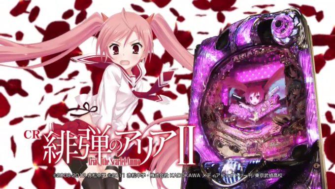 【新台パチンコ】「CR緋弾のアリア2」の公式HP & 機種小冊子公開!!ロングPV動画もあるぞ!!