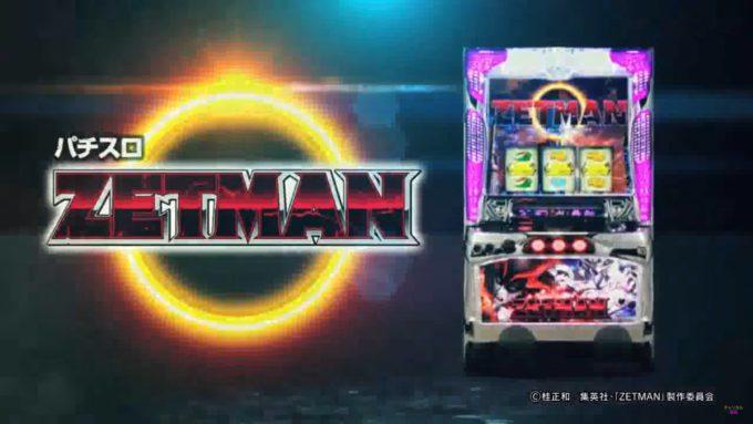 【新台パチスロ】ZETMAN(EXCITE)の試打動画が公開!!ALPHAS・ZET・DUAL IMPACTやフリーズ「カリスマ覚醒」など各種上乗せ特化ゾーンも!!