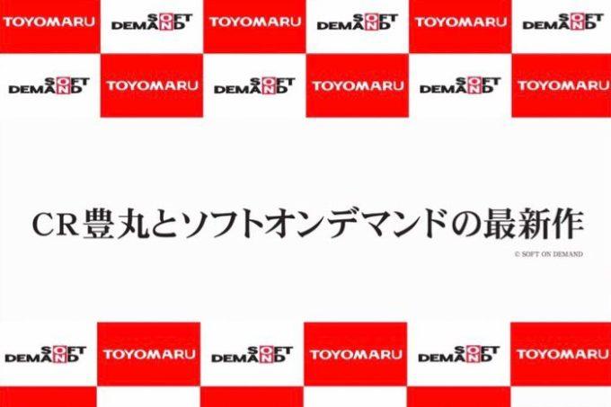 【新台パチンコ】「CR豊丸とソフトオンデマンドの最新作」の試打動画が登場!!大当たり演出大量で見応えあり!!