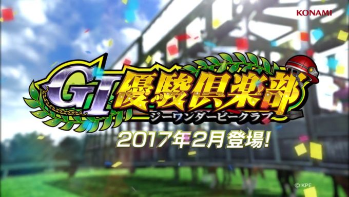【新台パチスロ】KPE「G1優駿倶楽部(ジーワンダービークラブ)」のロングPVが公開!!まこちゃん可愛すぎぃ!!!!