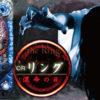 【新台パチンコ】「CRリング3~運命の日」のライトミドルFPE型スペックが公開!!初当たり1/208.7で100%ST、右打ちALL16Rで登場!!!