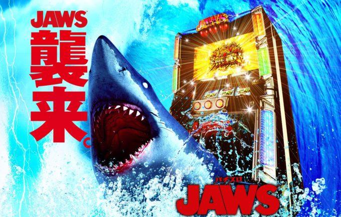 【新台パチスロ】「JAWS~it's a SHARK PANIC~(オリンピア)」  – 初打ち感想・評価・評判・実践報告2chまとめ!!「無敵は終わる気がしない」「システムは良くできてる」など