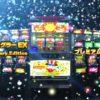 【新台パチスロ】「アイムジャグラーEX AnniversaryEdition~プレミアムホワイト~」スペック & 公式HP公開!!動画あり!!