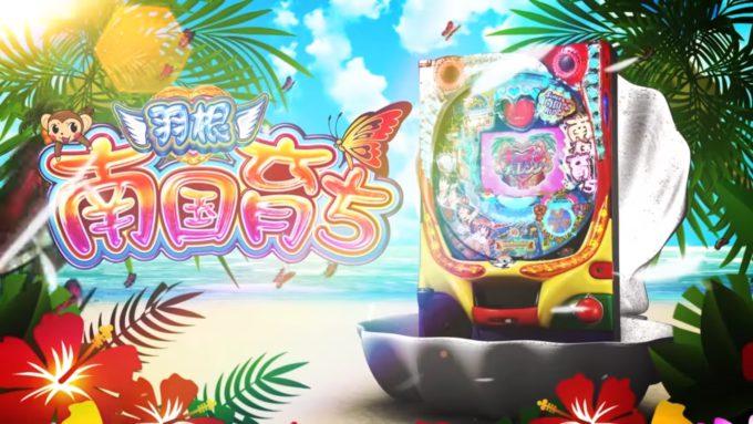 【新台パチンコ】「CR羽根南国育ち(平和)」4月3日導入予定! スペック、試打動画、演出など新台情報まとめ!!