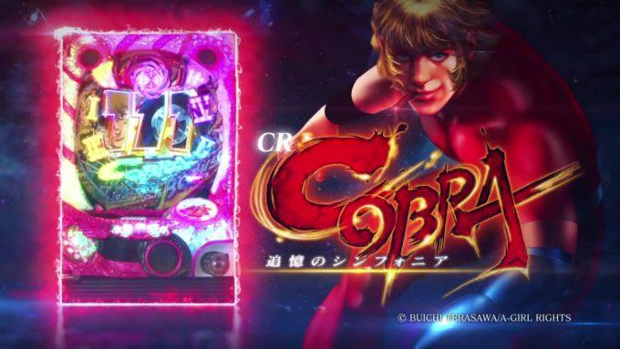 【新台パチンコ】「CRコブラ4~追憶のシンフォニア」4月3日導入予定! スペック、試打動画、演出など新台情報まとめ!!