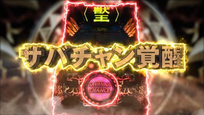 【新台パチスロ】「獣王 王者の覚醒」スペシャルムービー公開!「かつてない、ヤレル感」