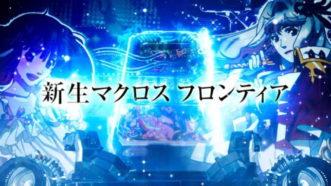 【新台パチスロ】「マクロスフロンティア3(SANKYO)」筐体画像キタ――(゚∀゚)――!! 右側の出っ張りでチラ見防止できるな!!