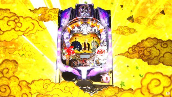 【京楽】良スペと言われてた水戸黄門が通路の件wwwwww