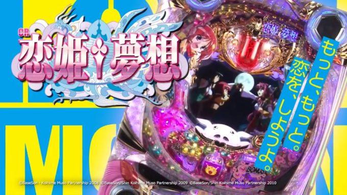 【新台パチンコ】「CR恋姫夢想(西陣)」営業資料公開!! パチスロの超ビッグタイトルがコケてるからパチンコ充実させたほうがええでwwwって言っててワロタ