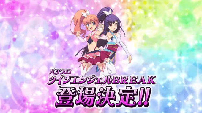 【新台パチスロ】「ツインエンジェルBREAK」ティザーPVキタ――(゚∀゚)――!! 春からアニメ放送開始!!