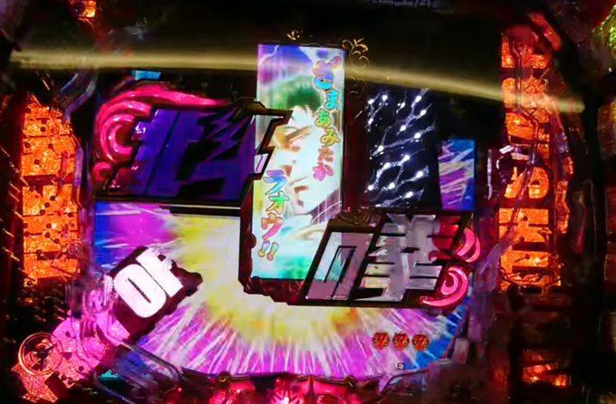 【新台パチンコ】「CR北斗の拳7転生(北斗7)」ロング試打動画公開!! 確変中の演出が見られるぞ!!!