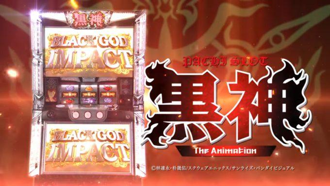 【新台】「黒神 The Animation(オリンピア)」 – 初打ち感想・評価・評判・実践報告2chまとめ!! 上乗せ性能はブラックゴッドインパクトに全振り!?【パチスロ】