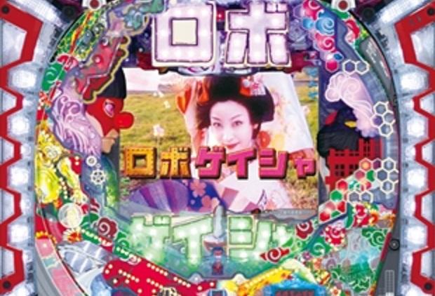 【新台パチンコ】「CRロボゲイシャ(豊丸)」筐体画像 & スペックキタ――(゚∀゚)――!! ミドル、ライトミドル、甘デジの3タイプで登場!!