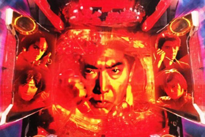 【新台パチンコ】「CR必殺仕事人5」の筐体画像ってコレまじ? さすがにヤバすぎて信じたくないんだが・・・