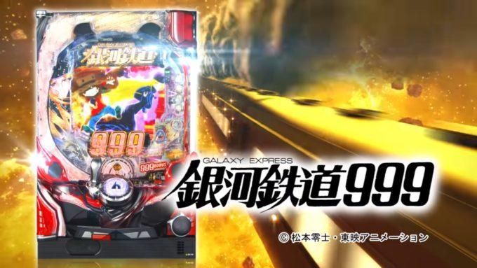 【新台パチンコ】「CR銀河鉄道999(平和)」試打動画公開!! かなり保留変化多そう!?