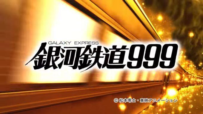 【新台パチンコ】「CR銀河鉄道999(平和)」スペック情報キタ――(゚∀゚)――!! 通常大当たりは全て時短100回転!右打ち16R比率70%で登場!!
