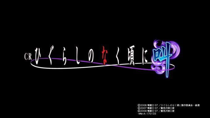【新台パチンコ】「CRひぐらしのなく頃に2 叫」公式サイト & ティザーPVきた!! VR体験会もあるみたい!!