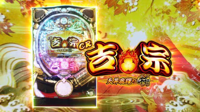 【新台パチンコ】「CR吉宗4 -天昇飛躍の極-」公式サイト & PV動画公開キタ――(゚∀゚)――!! パチンコは新たなステージへ!!