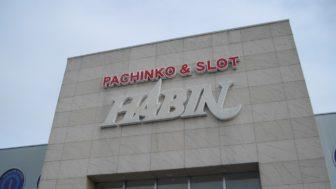 【核ミサイル開発費か?】札幌の大手パチンコ店「ハビン」が朝鮮総連に多額の送金