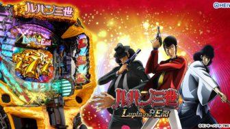【新台】「CRルパン三世-Lupin The End-」甘デジスペック公開!! 100%ST機でショートST+時短機!!